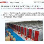 受注が急増する中国スパコン事情