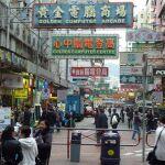 香港電脳街へのいざない