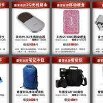 「淘宝商城」で見えてきた! 中国で売れるデジタルガジェット