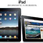 中国では早くも話題になり、転売されるiPad