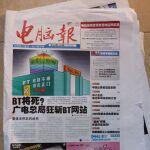 中国はコンテンツ産業で中国産に舵を切る