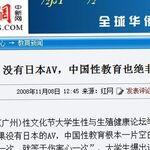中国人と日本のアダルトビデオの密な関係(前編)