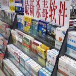 中国で正規版セキュリティソフトが売れる理由