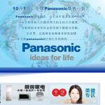 中国では松下のままの「Panasonic」