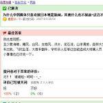 日本は中国人の悪いことばかり報道する、は本当か