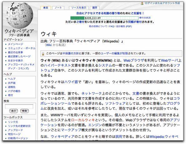 Wikipediaが弱い部分