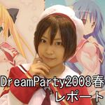 DreamParty2008春レポート