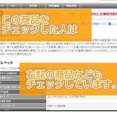 ふつーのECサイトをAmazon化!? するサービス