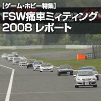 FSW痛車ミィティング2008