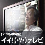特集 イイ!(・∀・)テレビ