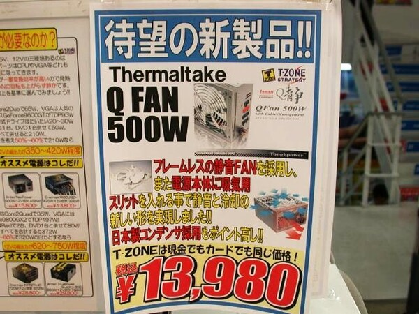 「Thermaltake Toughpower QFan 500W」