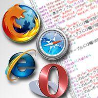 次世代ブラウザ、Web制作者の苦悩