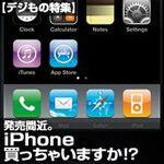 発売間近。iPhone買っちゃいますか!?