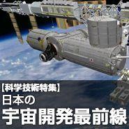 日本の宇宙開発最前線