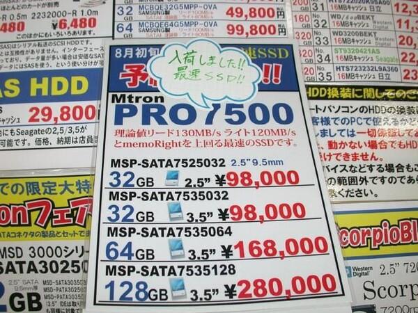 MTRON PRO 7500 2.5 32GB SATA SLC SSD