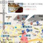 Googleマップで探すグルメサイトを作ろう!