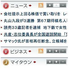 asahi.comの開閉パネルをJavaScriptで再現