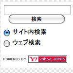 Yahoo!検索でWebサイトに検索機能を追加