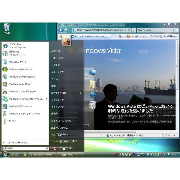 ここが変わったWindows Vista 100連発!
