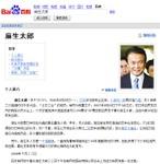 ものを考えない、中国のインターネット世代「憤青」