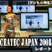 CEATEC JAPAN 2008 レポート