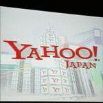 テレビ版Yahoo!はiPhoneで操作する!?