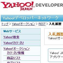 ヤフオクの新APIで入札履歴や評価もゲット!