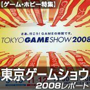 東京ゲームショウ2008レポート