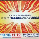 「東京ゲームショウ2008」いよいよ開幕!