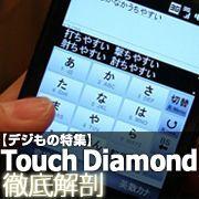 Touch Diamond徹底解剖