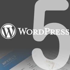 WordPressでブログを始めるべき5つの理由