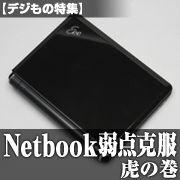 Netbook&UMPC 弱点克服・虎の巻
