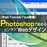 Photoshopで始めるカンタンWebデザイン<目次>