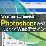 特集:Photoshopで始めるカンタンWebデザイン