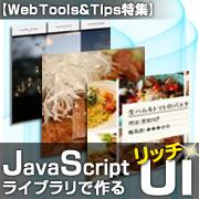 JavaScriptライブラリで作るリッチUI(まとめ)