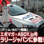 エボマガ×ASCII.jp号 ラリージャパンに参戦!