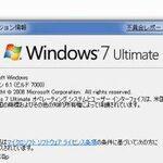NetbookでWindows 7は快適に動くのか? Windows 7の実像 番外編