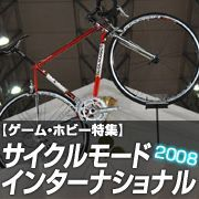 サイクルモード インターナショナル 2008