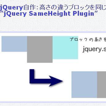 ブロックを一発で揃えるシンプルなJavaScript