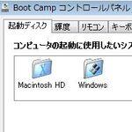 「本気でお買い得」のMacBookでWindowsを使う(後編)