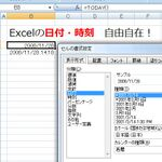 日付や時刻を自在に操れば Excel操作が楽しくなる