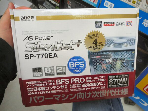 「AS Power Silentist+ SP-770EA」