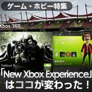 「New Xbox Experience」はココが変わった!