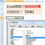 Excelの日付関数を使いこなせば、こんなに便利!【前編】
