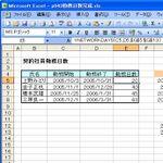 Excelの日付関数を使いこなせば、こんなに便利!【後編】