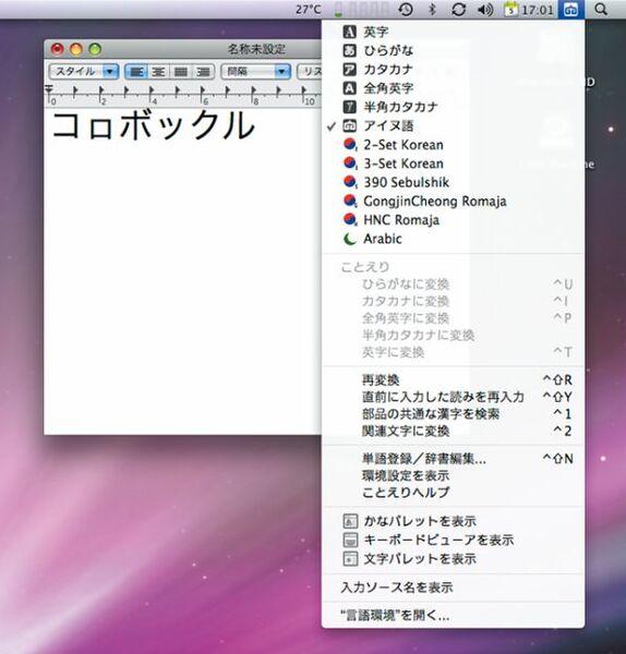 ASCII.jp:アイヌ語などの言語の文字を入力するには?
