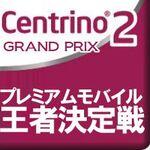 Centrino 2プレミアムモバイル王者決定戦2008
