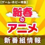 新春のアニメ新番組情報