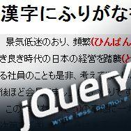 1日目:難しい漢字にふりがなをつけよう