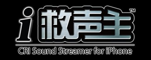 i救声主 / CRI Sound Streamer for iPhone